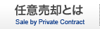 任意売却とは Sale by Private Contract
