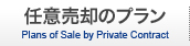任意売却のプラン Plans of Sale by Private Contract